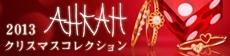 AHKAH☆クリスマス限定発売開始!!