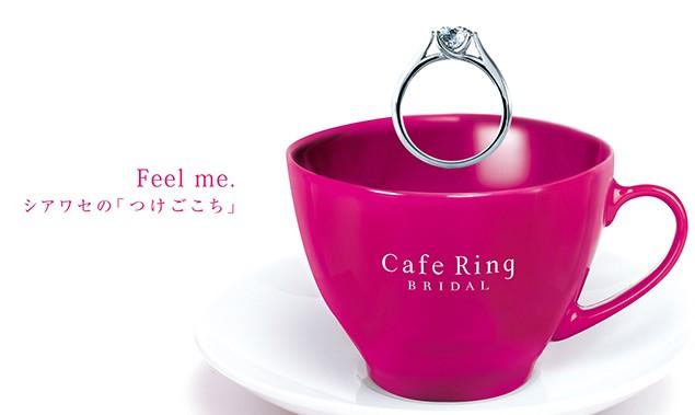 カフェリング♪2013年新作リング