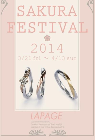 ラパージュ☆サクラフェスティバル