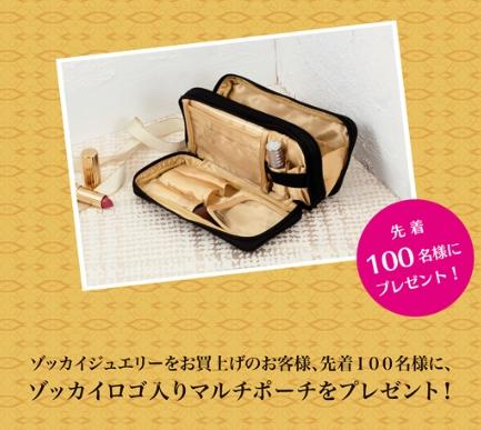 ゾッカイからプレゼント☆ ファッションジュエリー イベント・フェアー