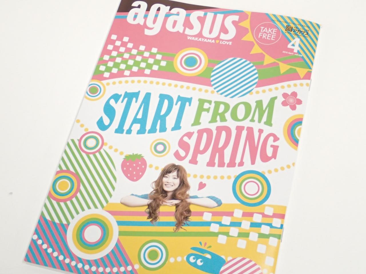 agasus(アガサス)届きました♪