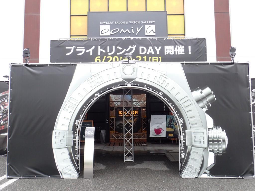 ブライトリングDAY 2015♪最終日!!