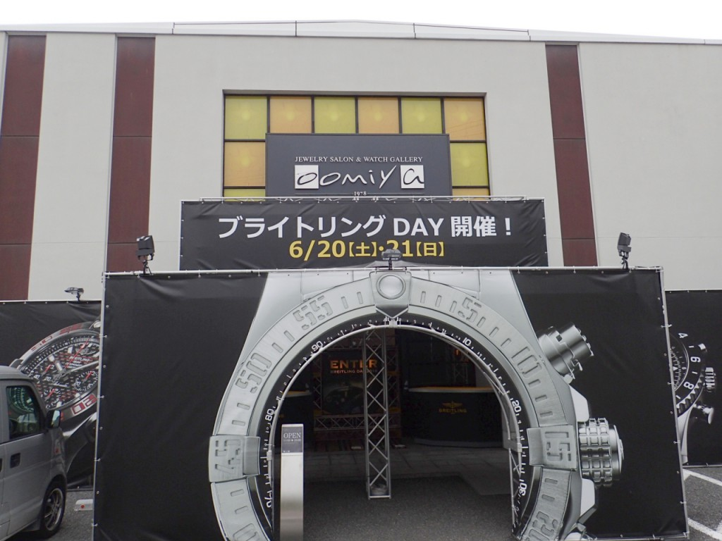oomiya和歌山本店☆本日より二日間ブライトリングDAY2015 開催
