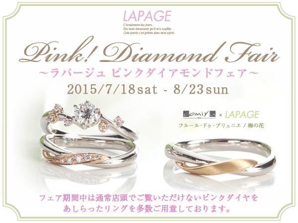 oomiya和歌山本店☆ラパージュ『ピンクダイヤモンドフェア』残り1週間です!!