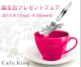 カフェリング☆アニバーサリーストーンプレゼントフェア☆誕生石☆