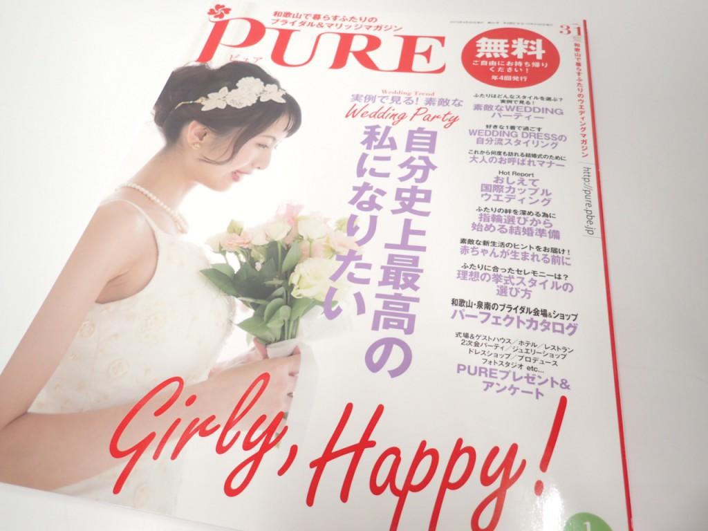 PURE(ピュア)♪2015 Winter☆掲載リング