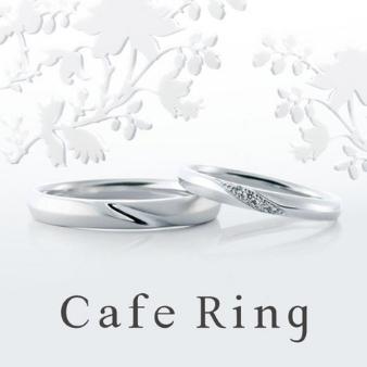 カフェリング☆リュミエール♪大人気リング☆良い夫婦の日♪