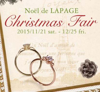 Noel de LAPAGE ☆ラパージュからのクリスマスプレゼント♪