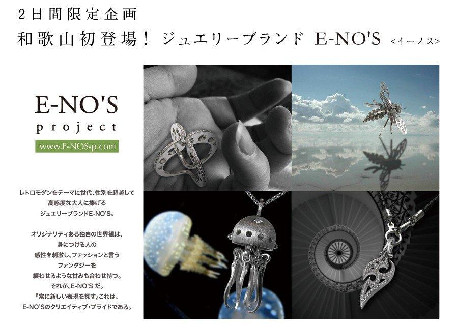 今週末はいよいよ「E'NOS(イーノス)」ジュエリーが和歌山初上陸!