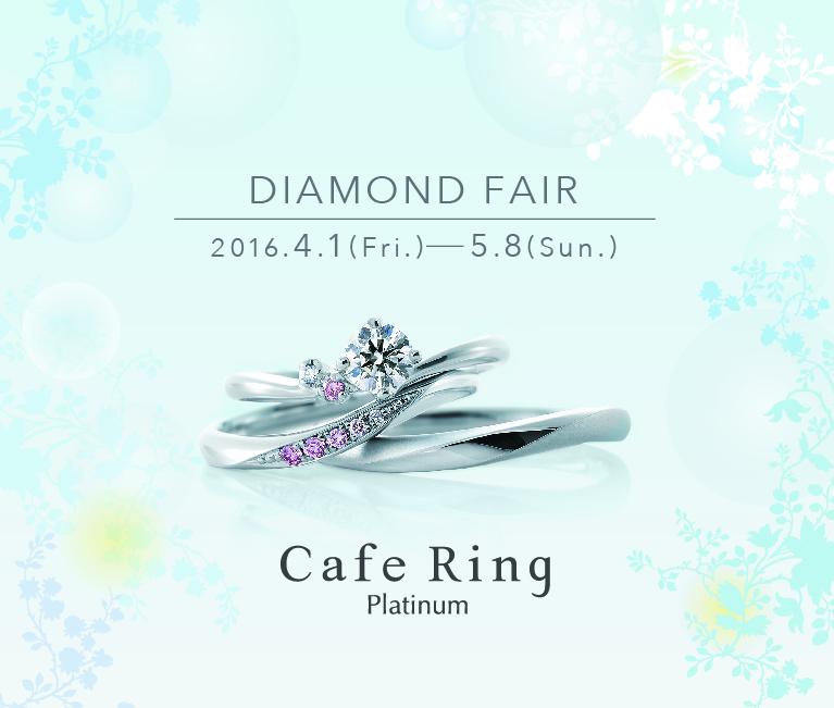 カフェリング☆ダイヤモンドフェア★4/1~5/8まで!!!☆