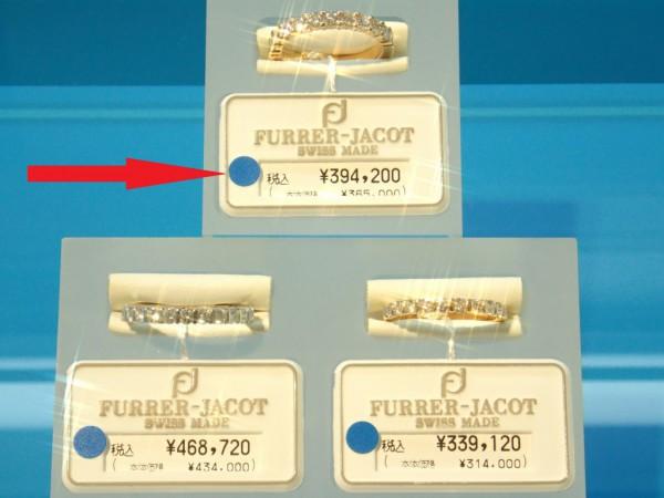 フラー・ジャコー☆シークレットキャンペーン間もなく終了します!! 結婚指輪 - マリッジリング ブライダル 婚約指輪 - エンゲージリング