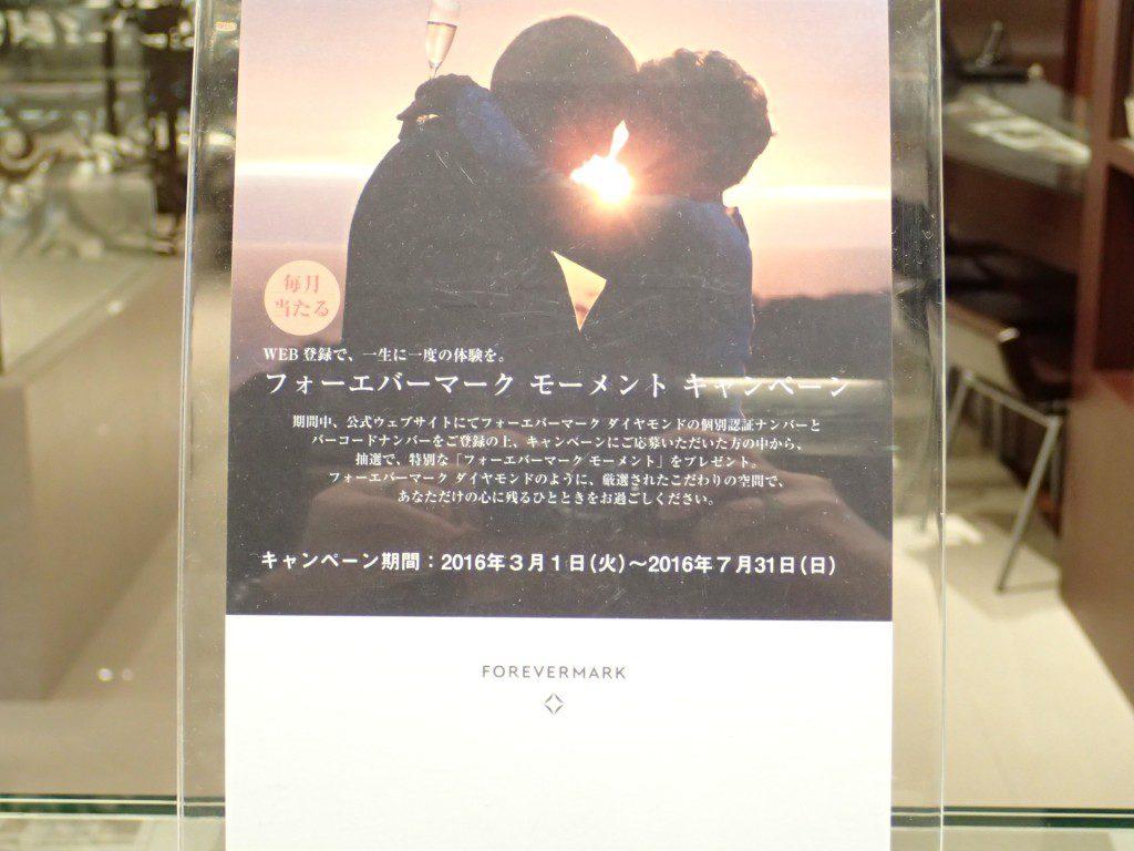 フォーエバーマーク☆モーメントキャンペーン体験レポート