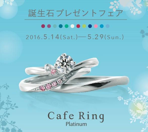 カフェリング☆誕生石プレゼントフェア