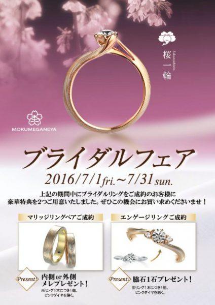 杢目金屋☆只今ブライダルフェア開催中です♪ 結婚指輪 - マリッジリング ブライダル 婚約指輪 - エンゲージリング 婚約指輪&結婚指輪 - セットリング イベント・フェアー お知らせ