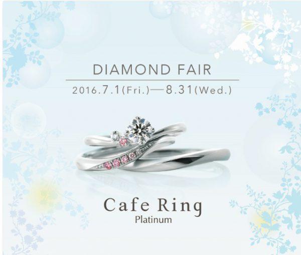 カフェリング☆ダイアモンドフェア最終日 結婚指輪 - マリッジリング 婚約指輪 - エンゲージリング 婚約指輪&結婚指輪 - セットリング