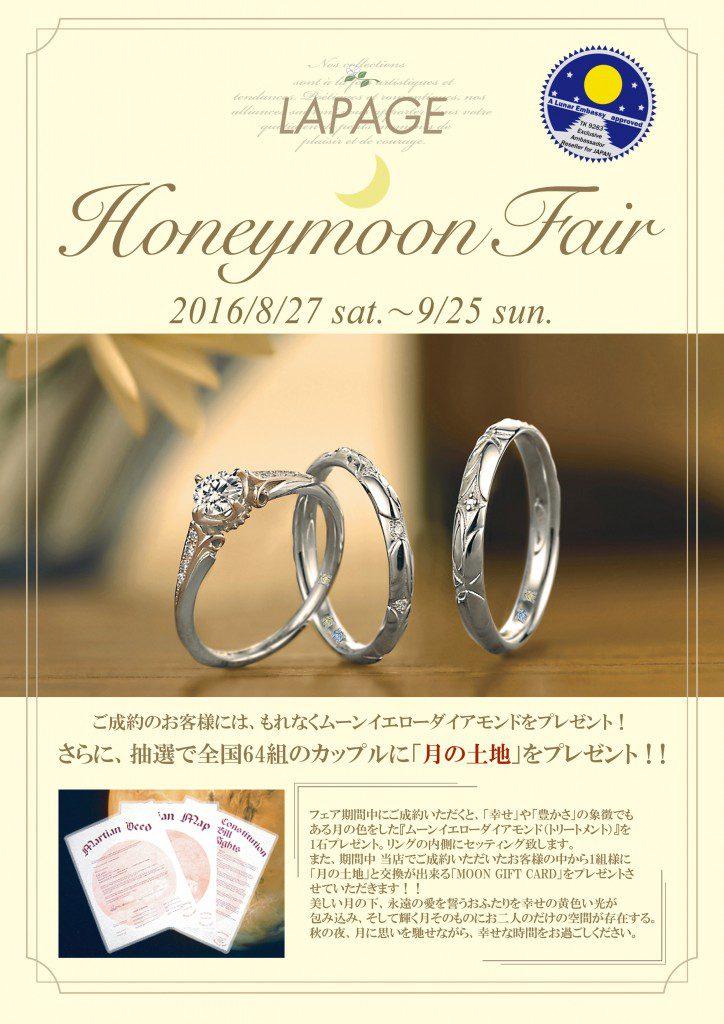 イエローダイヤモンドプレゼント☆ラパージュハニームーンフェアスタート♪