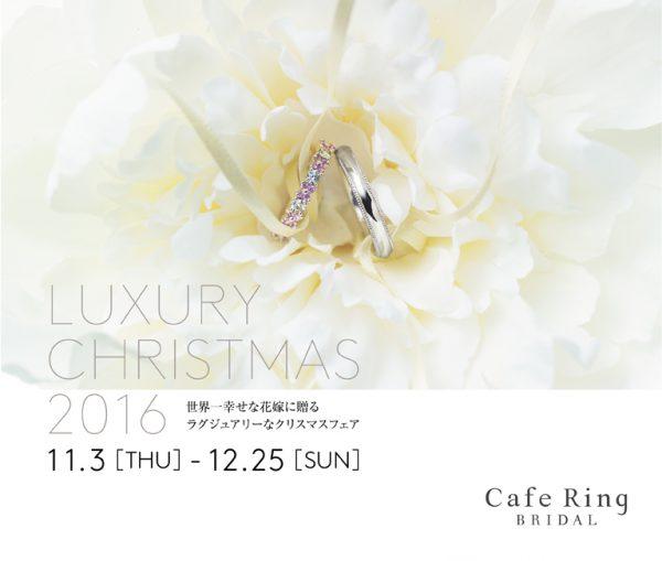 カフェリング☆クリスマスフェアは25日まで!! ブライダル