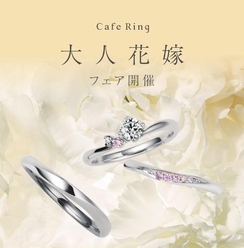 2日間限定のカフェリングオーダー会☆本日20時まで開催致します♪ 結婚指輪 - マリッジリング ブライダル 婚約指輪 - エンゲージリング 婚約指輪&結婚指輪 - セットリング