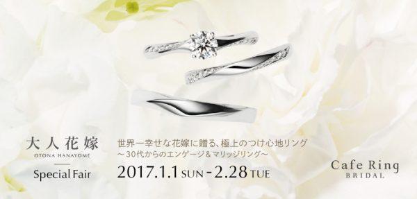 カフェリング☆いよいよ今週末は! 結婚指輪 - マリッジリング ブライダル 婚約指輪 - エンゲージリング 婚約指輪&結婚指輪 - セットリング イベント・フェアー お知らせ