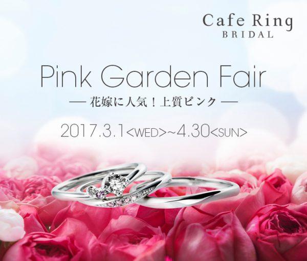 カフェリング☆ピンクガーデンフェアがスタート!