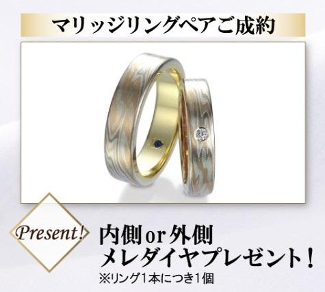 2017年7月の杢目金屋ブライダルフェアの特典は☆ 結婚指輪 - マリッジリング ブライダル 婚約指輪 - エンゲージリング 婚約指輪&結婚指輪 - セットリング