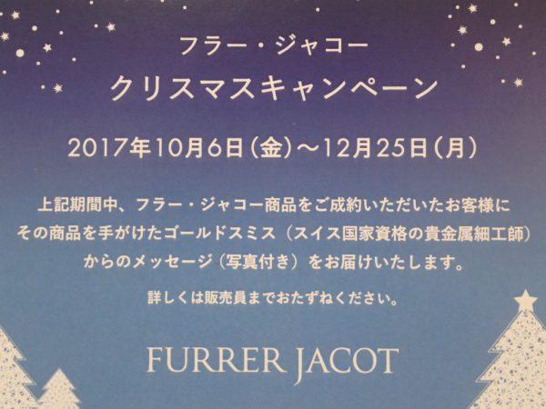 フラー・ジャコーのクリスマスキャンペーン☆本日よりスタートします♪ 結婚指輪 - マリッジリング ブライダル