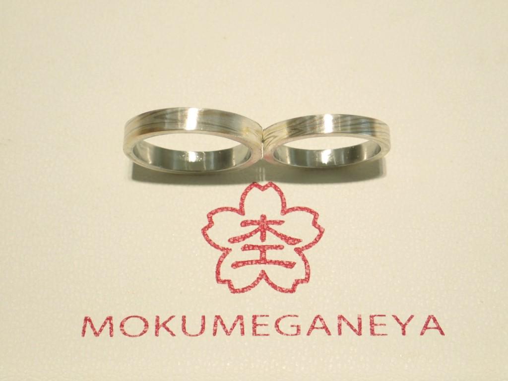 世界にひとつだけ☆二人でわかちあう杢目金屋の結婚指輪