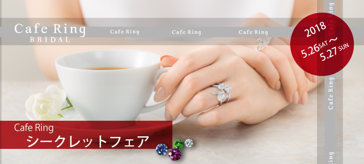カフェリング☆oomiya和歌山本店限定!シークレットフェアのご案内