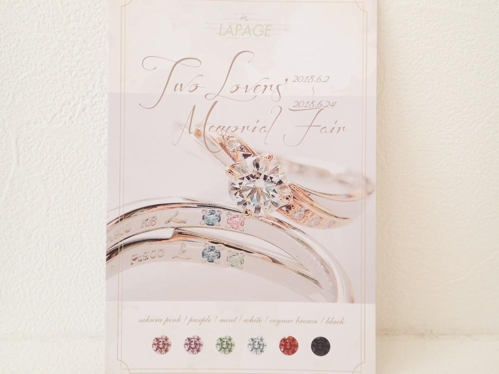 ラパージュ☆カラーダイヤモンドフェア開催中です!