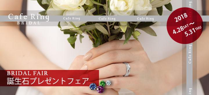カフェリング☆誕生石フェア開催中です!