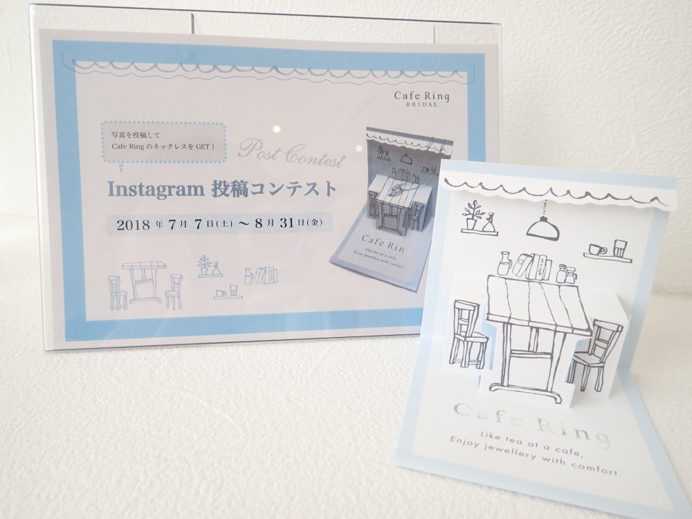 カフェリング☆インスタグラム投稿コンテスト実施中です!