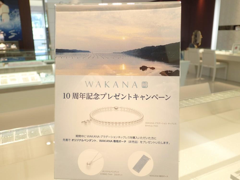 ワカナ10周年記念パールご購入で持ち運びに嬉しい専用ポーチプレゼント!