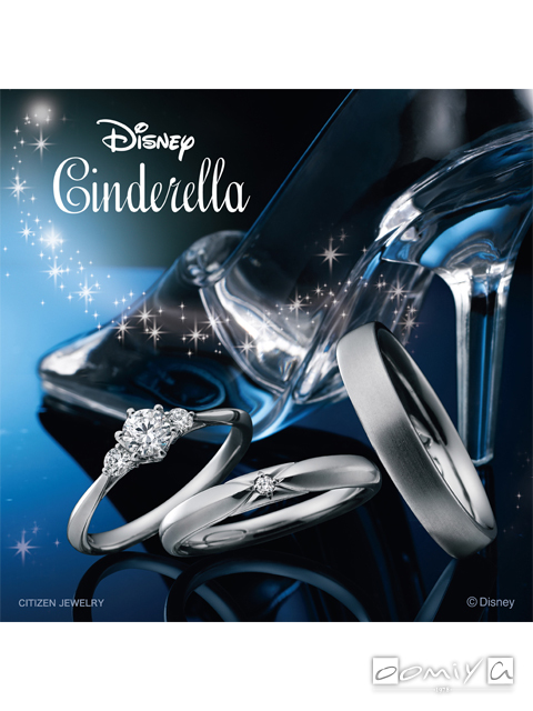 ディズニー シンデレラ|ユーアー・マイプリンセス - WD-128/WD-126/WD-127