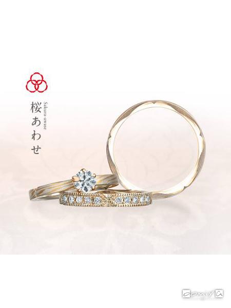 杢目金屋|桜あわせ - S127/S126/E126 セットリング(結婚指輪&婚約指輪)