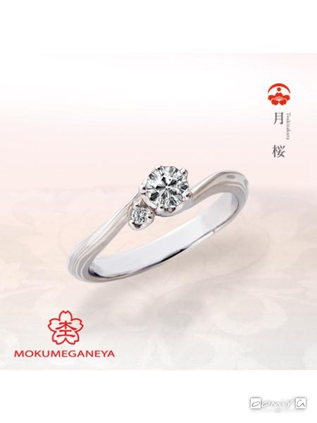 杢目金屋|月桜 - E110 婚約指輪(エンゲージリング)