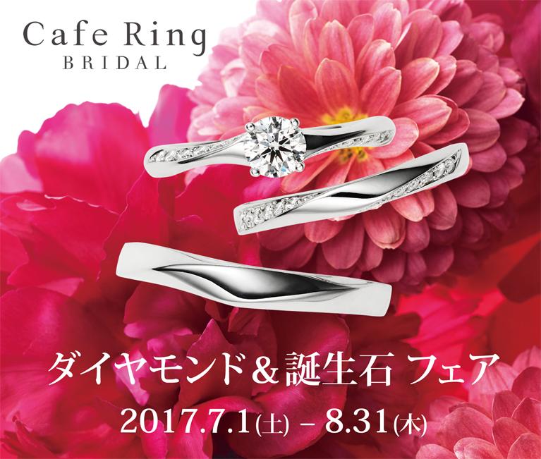 「カフェリングダイヤモンド&誕生石フェア」の画像検索結果