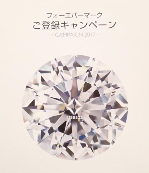 フォーエバーマーク☆ご登録キャンペーン開催中♪
