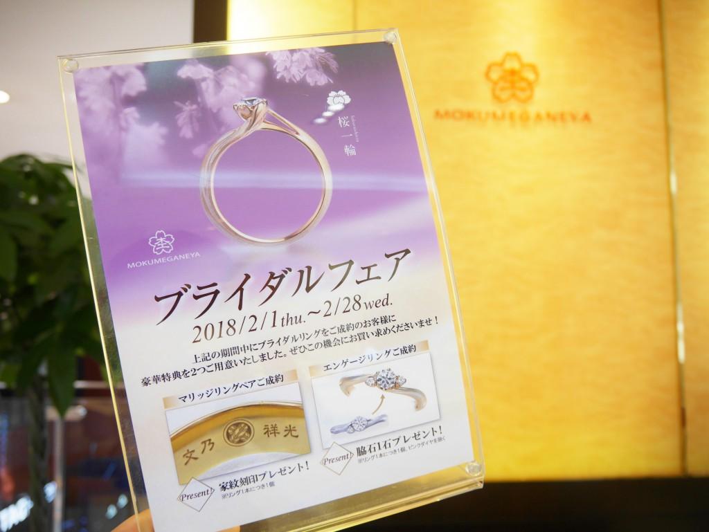 杢目金屋☆婚約指輪・結婚指輪お探し中の方はoomiya和歌山本店へ!
