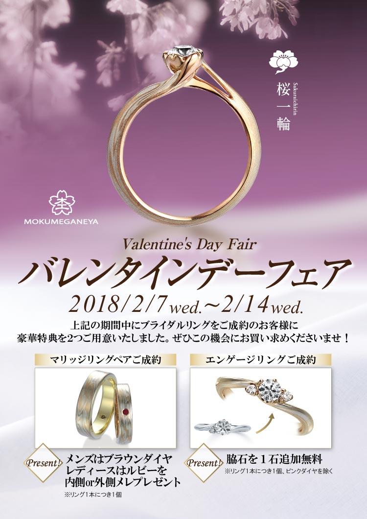 杢目金屋☆バレンタインフェアが明日から開催です!