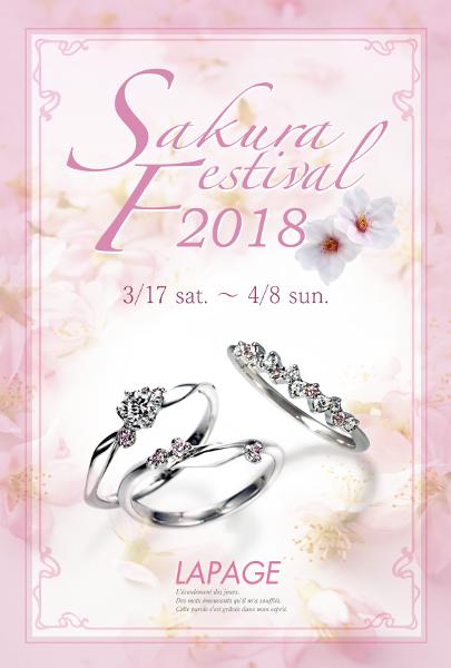 ラパージュ☆サクラフェスティバル2018がスタートします!