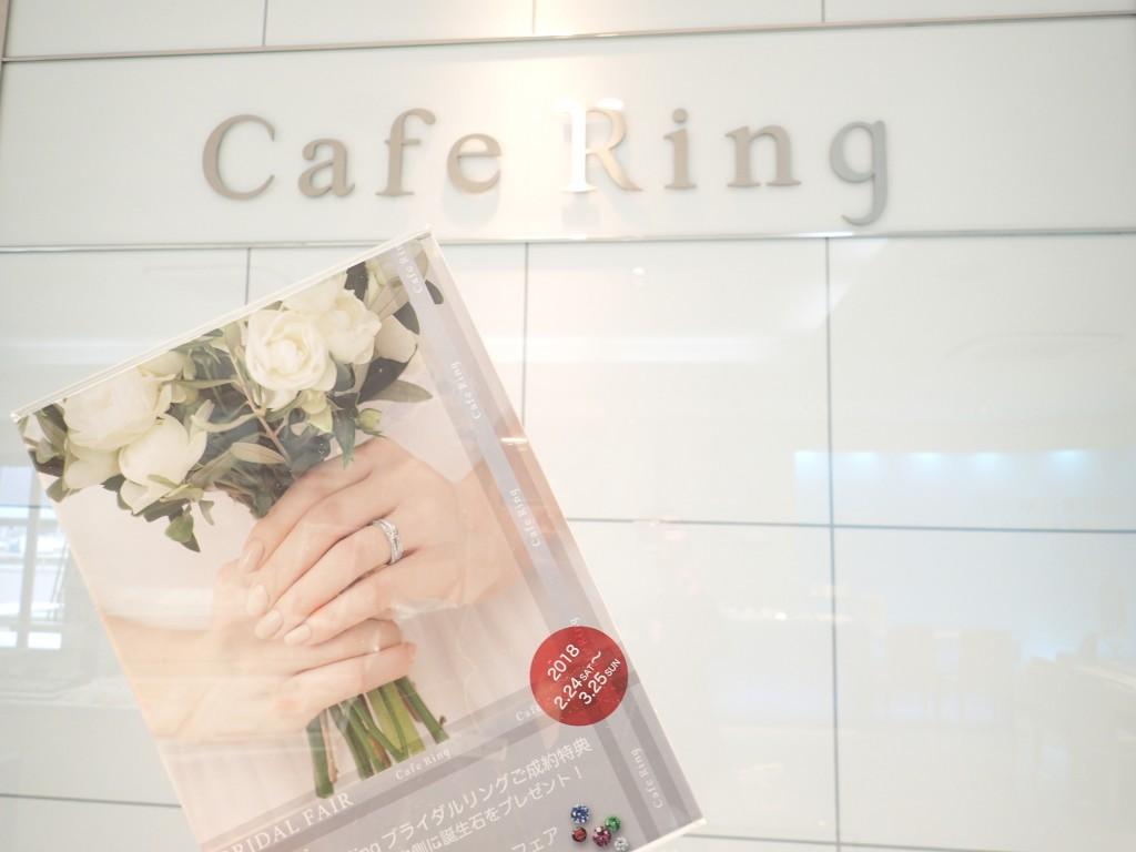 カフェリング☆誕生石フェア 本日3月25日(日)が最終日です!