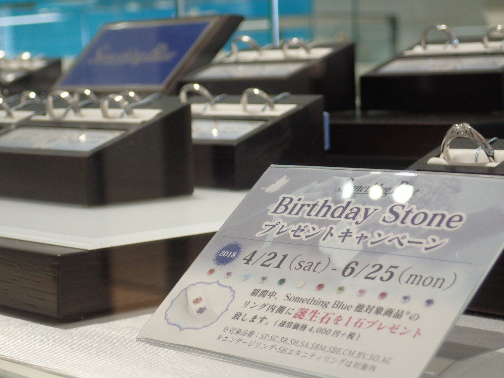 和歌山本店取扱ブライダルブランドの『サムシングブルー』☆内側石無料キャンペーン開始!