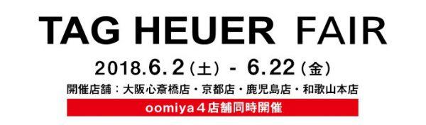 フレッド フォース10ペンダントとタグ・ホイヤーリンクレディをコーデ☆ ファッションジュエリー フレッド イベント・フェアー