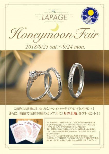 ラパージュ☆ハニームーンフェア開催中です! 結婚指輪 - マリッジリング ブライダル 婚約指輪 - エンゲージリング 婚約指輪&結婚指輪 - セットリング イベント・フェアー