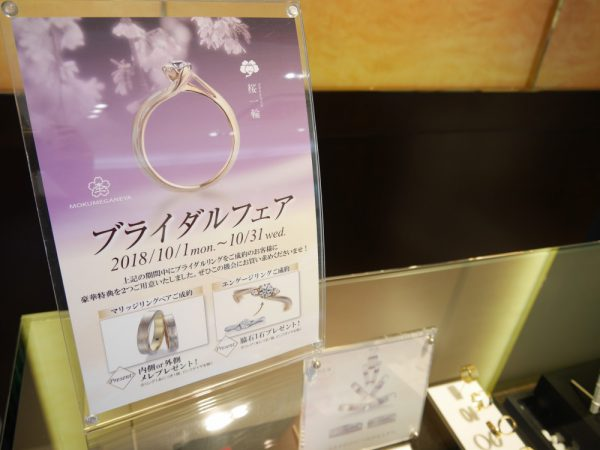 杢目金屋のブライダルフェア開催中!素敵な特典もご用意してお待ちしております。 結婚指輪 - マリッジリング
