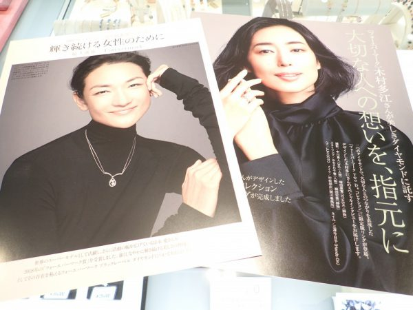 フォーエバーマーク掲載の雑誌の抜き刷り店頭でお配りしてます♪ ファッションジュエリー その他