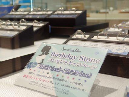 人気のエタニティリングの内側に誕生石を無料でセッティングできます♪