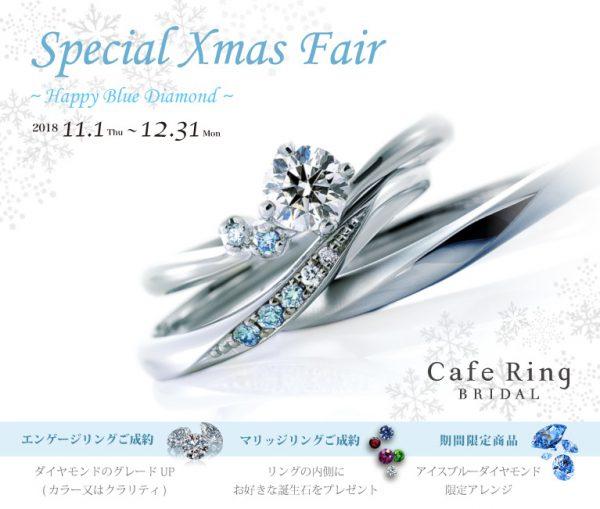 カフェリング☆期間限定のクリスマスフェア開催! 結婚指輪 - マリッジリング ブライダル 婚約指輪 - エンゲージリング 婚約指輪&結婚指輪 - セットリング イベント・フェアー