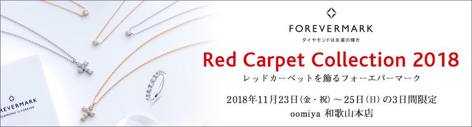 【FOREVERMARK レッドカーペットコレクション】特別展示|11/23~25