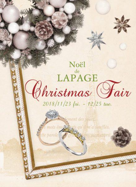 ラパージュ☆クリスマスフェア開催中です! 結婚指輪 - マリッジリング ブライダル 婚約指輪 - エンゲージリング 婚約指輪&結婚指輪 - セットリング イベント・フェアー